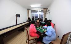 北戴河养老院-棋牌室